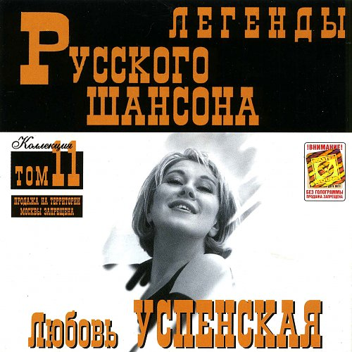 Успенская Любовь - Легенды русского шансона. Том 11 (2000)