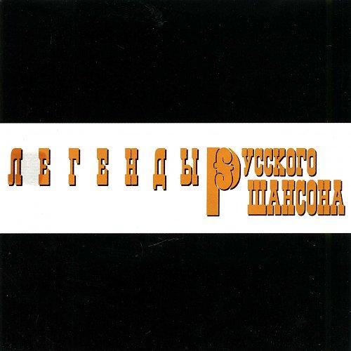 Успенская Любовь - 2000 - Легенды русского шансона. Том 11