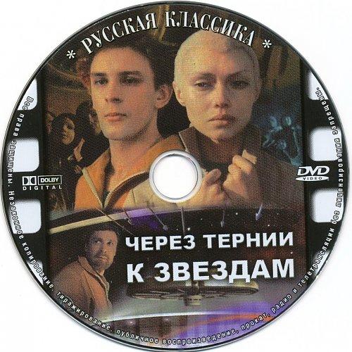 Через тернии к звёздам.1980.Диск.
