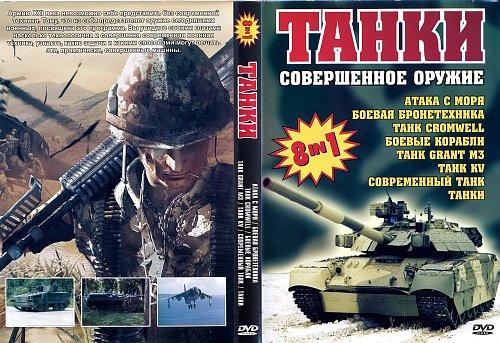 Танки: Совершенное оружие