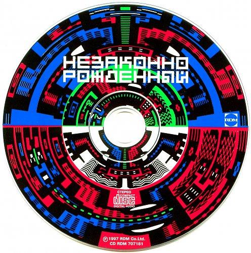 Бутусов Вячеслав - НезаконНоРожденный 1997