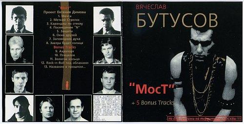 Бутусов Вячеслав - Мост (Степ) 1985