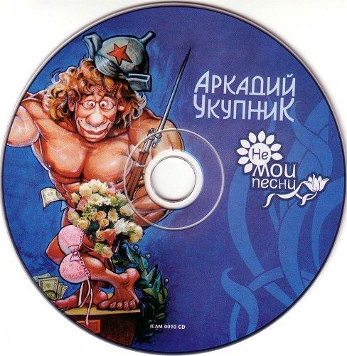 Укупник Аркадий - Не мои песни