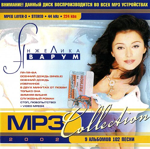 Варум Анжелика - mp3 Collection 2002