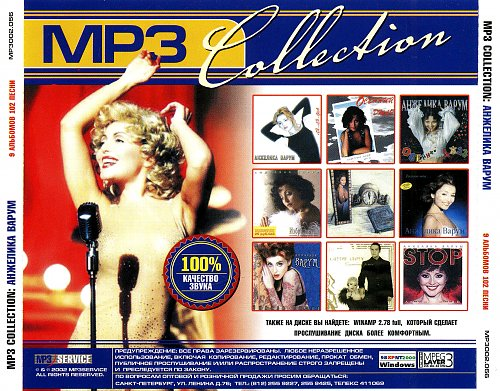 Варум Анжелика - 2002 - mp3 Collection