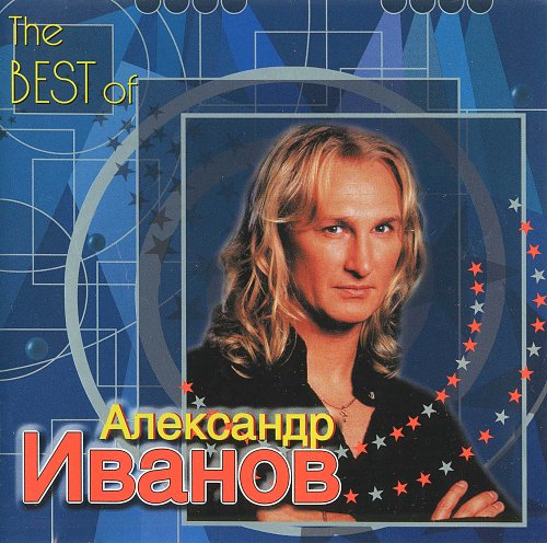Иванов Александр - The Best (2002)