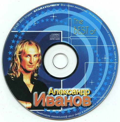 Иванов Александр - 2002 - The Best