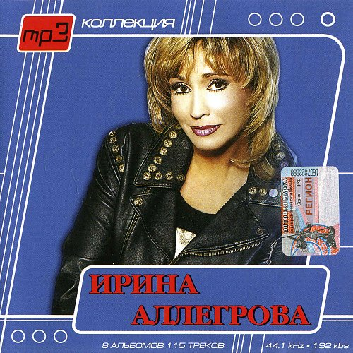 Аллегрова Ирина - MP3 коллекция 2003 (MP3Service)