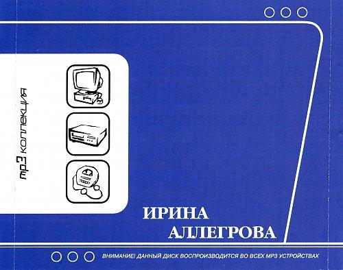 Аллегрова Ирина - 2003 - mp3 коллекция