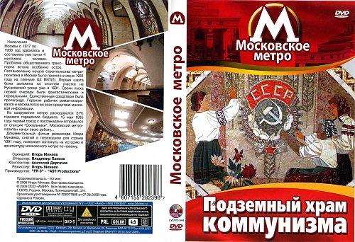 Московское метро. Подземный храм коммунизма / Le Temple Souterrain Du Communisme (1991)