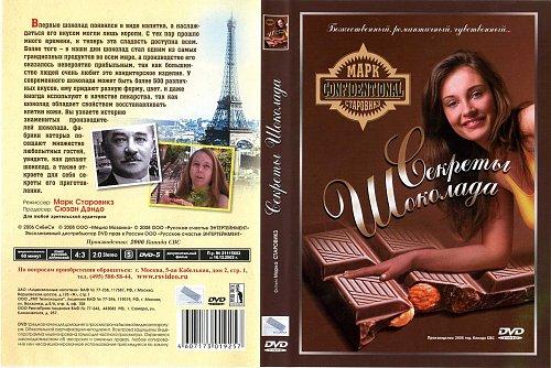 Секреты шоколада / Chocolate Confidential