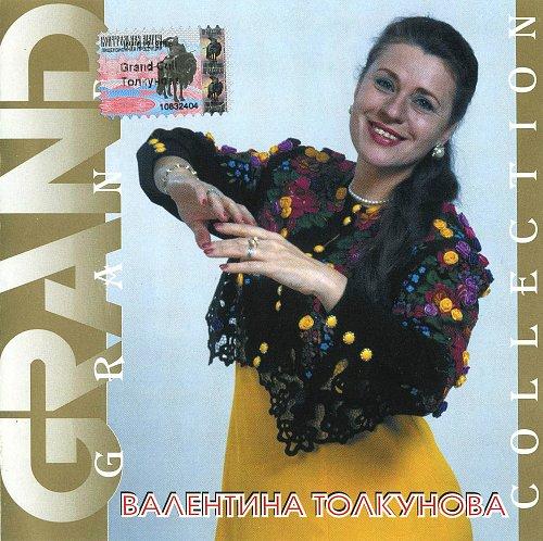 Толкунова Валентина - Grand Collection (2003)