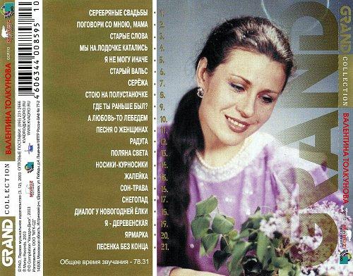 Толкунова Валентина - 2003 - Grand Collection