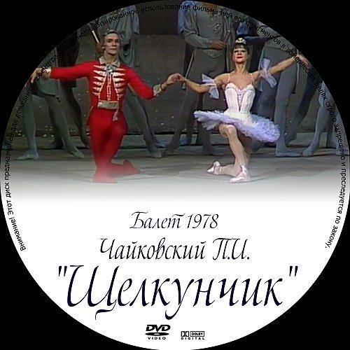 Щелкунчик (балет Петра Чайковского 1978)