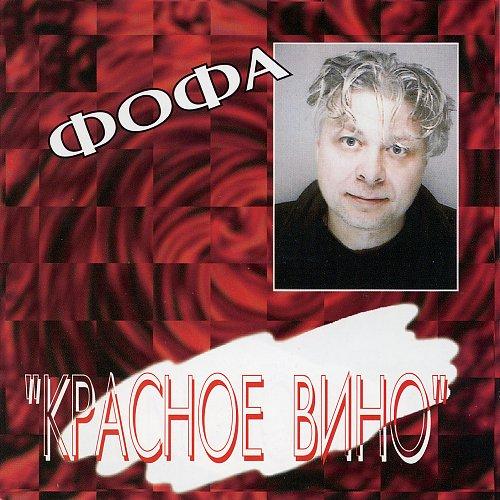 Хозяенко Владимир - Красное вино 2000