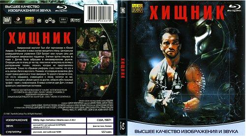 Хищник / Predators (1987)