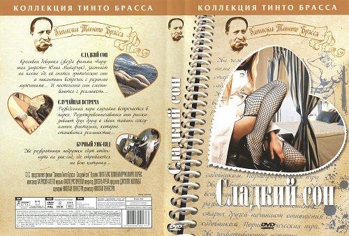 Записки Тинто Брасса - Сладкий сон