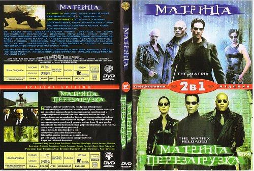 Матрица / The Matrix и Матрица 2: Перезагрузка / The Matrix Reloaded (1999, 2003)