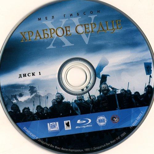 ХРАБРОЕ СЕРДЦЕ-диск