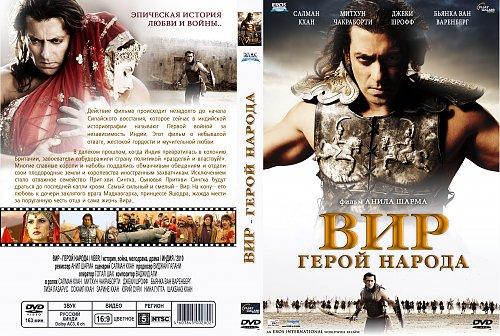 Вир - герой народа / Veer (2010г)