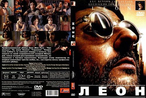 Леон / Leon / The Professional / 1994