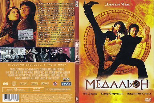 Медальон / The Medallion / (2003)