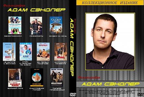 Адам Сэндлер / Adam Sandler