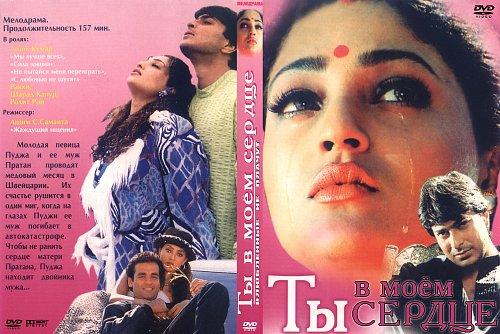 Ты в моем сердце / Ankhon Mein Tum Ho (1997)