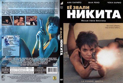 Никита / La femme Nikita. 1990