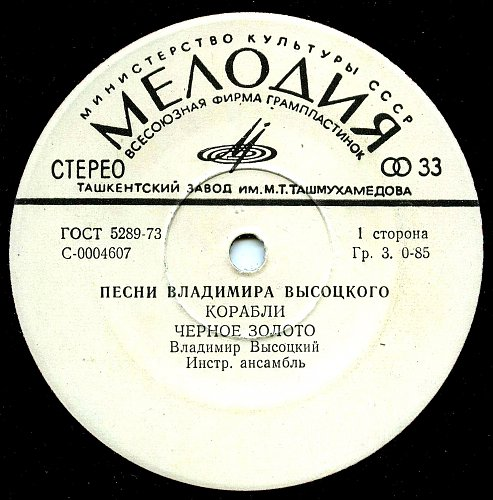 Высоцкий Владимир - С-0004607-08
