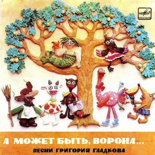Гладков Григорий, песни - А может быть, ворона... (1983) [EP С52-19661-2]