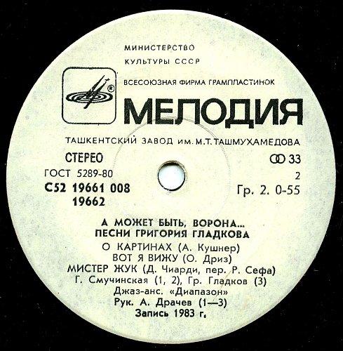 Гладков Григорий. Песни - С52 19661 008 - А может быть, ворона...