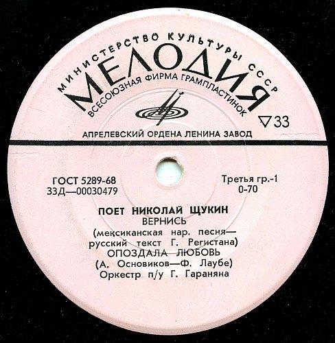 Щукин Николай, поет - 1. Вернись (1971) [EP Д-00030479-80]