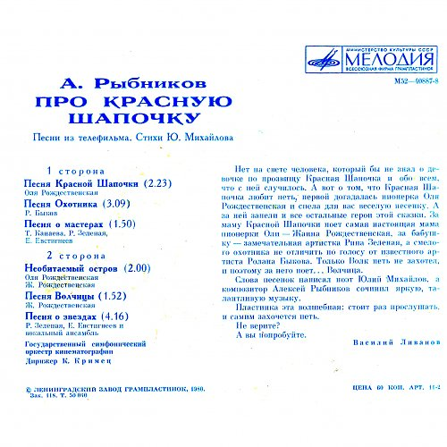 """Рыбников Алексей - Песни из т/ф """"Про Красную Шапочку"""" (1978) [EP M52-40887-88]"""