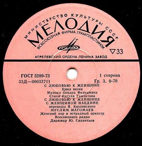 Магомаев Муслим, поет - С любовью к женщине. Цикл песен О. Фельцмана (1973) [EP Д-00033711-12]