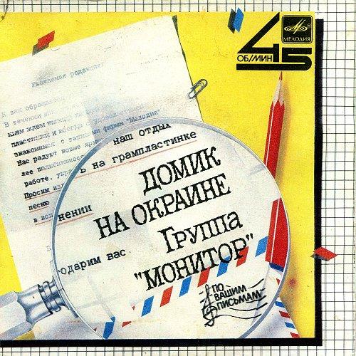 Монитор, группа - Домик на окраине (1986) [SP С62 23121 003]