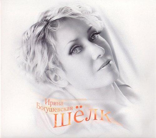 Богушевская Ирина - Шёлк (2010_10_16)