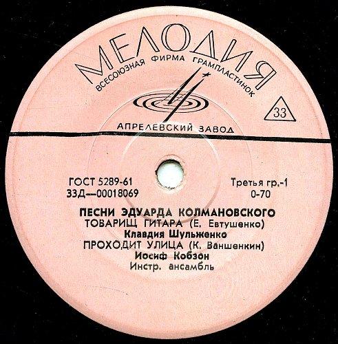Колмановский Эдуард, песни - 1. Товарищ гитара (1966) [EP Д-00018069-70]
