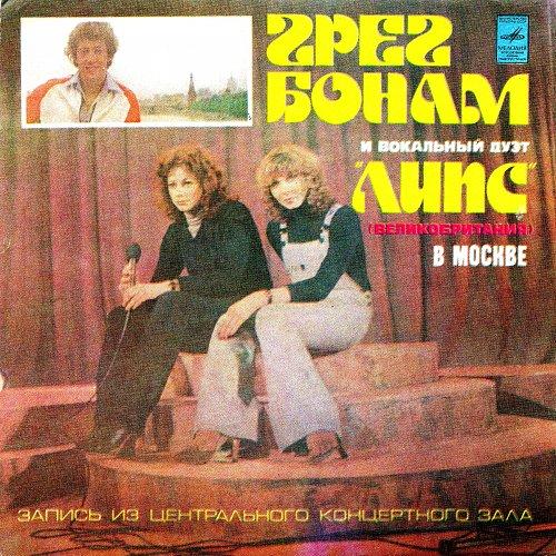 """Greg Bonham & """"Lips"""" / Грег Бонам и вокальный дуэт """"Липс"""" в Москве (1978) [EP С62-11171-72]"""