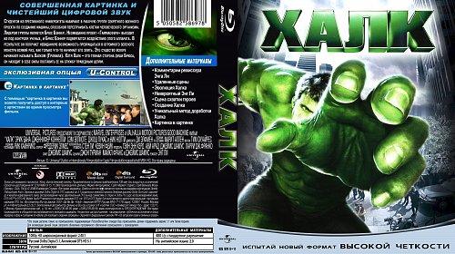 Халк / Hulk (2003) Blu-ray