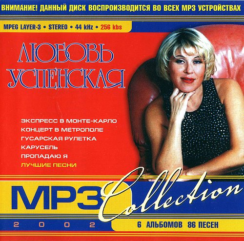 Успенская Любовь - mp3 Collection 2008