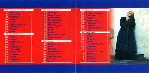 Успенская Любовь - 2008 - mp3 Collection