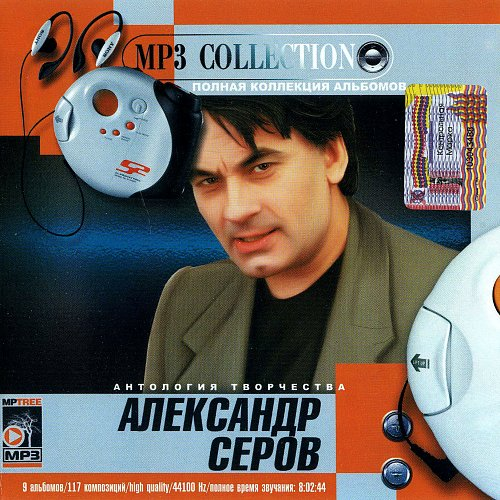 Серов Александр - mp3 collection 2006
