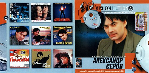 Серов Александр - 2006 - mp3 collection