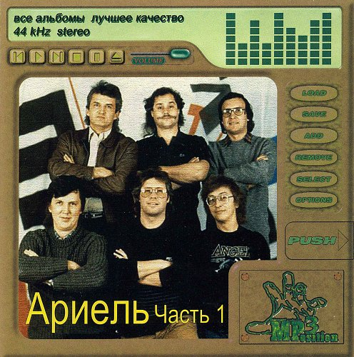 Ариэль - The Best mp3 Music Collection (CD1) 1981