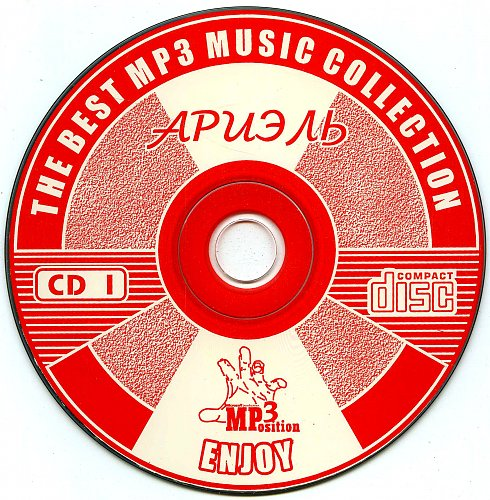 "ВИА ""Ариэль"" - 1981 - The Best mp3 Music Collection (CD 1)"