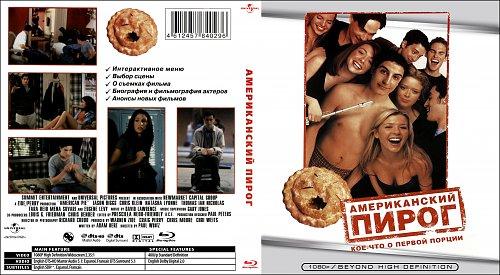 Американский пирог / American Pie (1999)