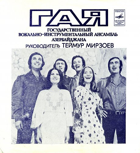 Demis Roussos (Демис Руссос) - 1. Сувенир / Гая, ВИА (1979) [Flexi Г62-07329-30]
