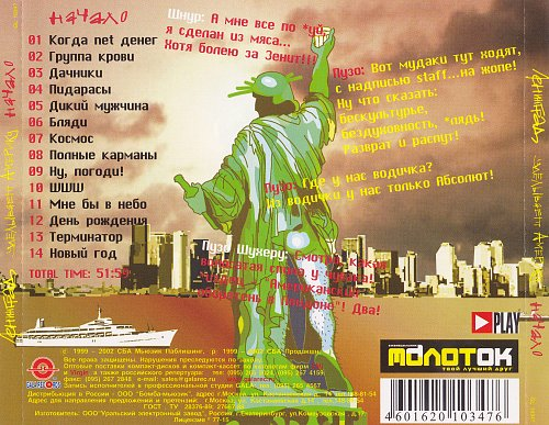 Ленинград - Уделывает Америку (начало) 2002