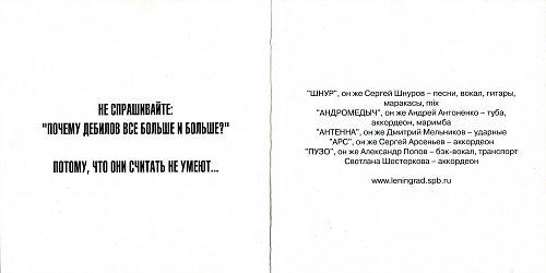 Ленинград - Я Бухаю, Но Могу Ускориться 2001
